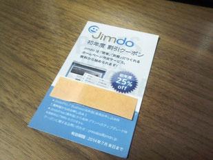 Jimdo初年度割引クーポン