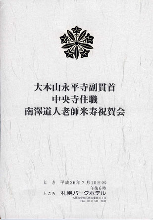 大本山永平寺副貫首・南澤道人老師米寿祝賀会