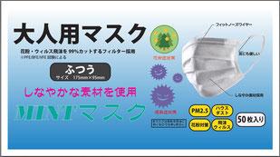 【平型しなやかマスク】 製品情報