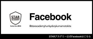 熊本唯一のスターアカデミー、ハンキードーリー熊本北フェイスブックへのリンク
