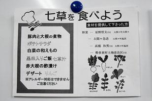 今日の献立!七草を食べよう(^^)