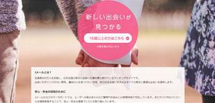 ミントシー!ジェイメール公式サイト トップページ
