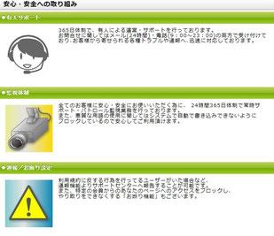 PCMAX安心・安全への取り組み1