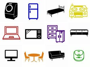 家具類 家電類