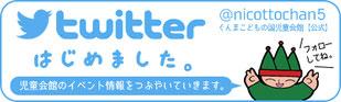 ぐんまこどもの国児童会館の公式ツイッターをはじめました。