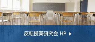 反転授業研究会HP