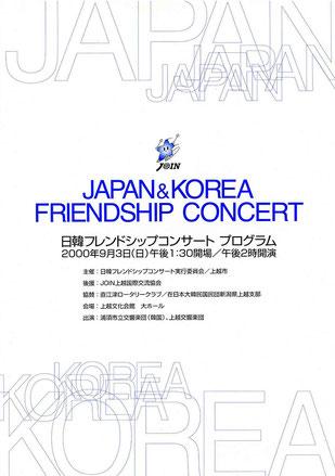 上越交響楽団 日韓フレンドシップコンサート  JAPAN & KOREA  FRIENDSHIP CONCERT