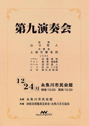 新潟県民文化祭2001 第九演奏会