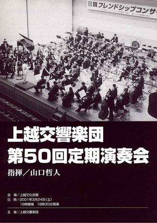 上越交響楽団 第50回定期演奏会