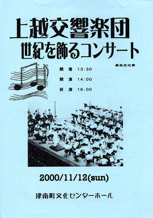 上越交響楽団 県民文化祭 世紀を飾るコンサート