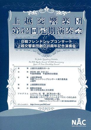 上越交響楽団 第52回定期演奏会
