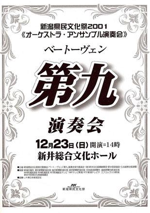 上越交響楽団 新潟県民文化祭2001 第九演奏会