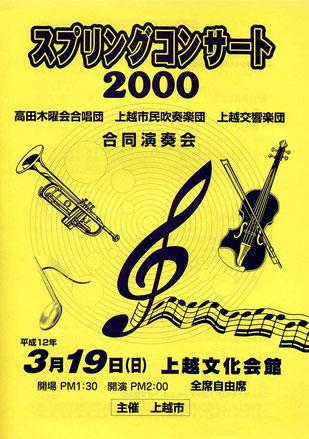 スプリングコンサート2000 高田木曜会合唱団 上越市民吹奏楽団 上越交響楽団 合同演奏会
