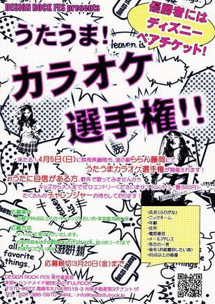 DESIGN ROCK FES 実行委員会 うたうまカラオケ選手権