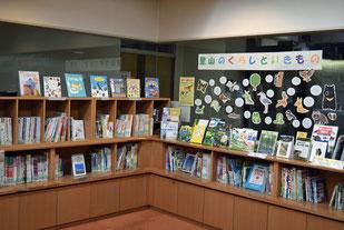目黒区エコプラザ 図書コーナー