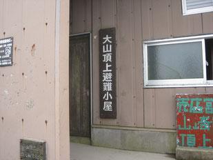 大山頂上避難小屋入口