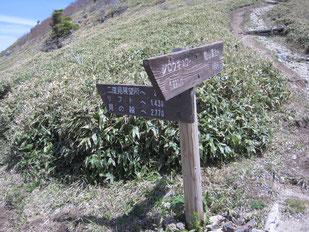 剣山からジロウギュウ方面へ下った西島駅(左)への分岐