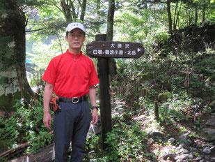 広河原登山口