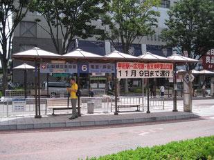 甲府駅バス停