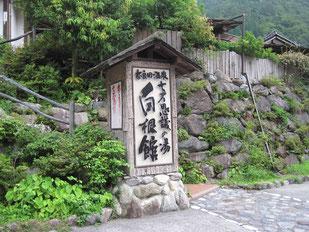 奈良田バス停横「白根館」 宿泊先