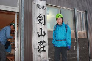 剣岳へ剣山荘を出発
