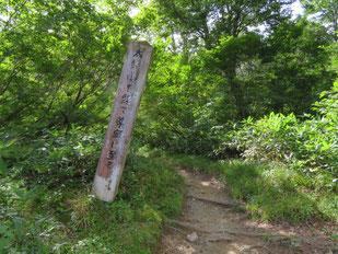 折立登山口にある標識