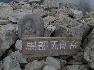 黒部五郎岳山頂