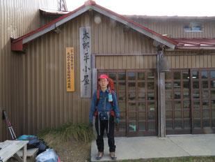 太郎平小屋に到着