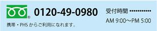 """""""フリーダイヤル0120-49-0980"""""""