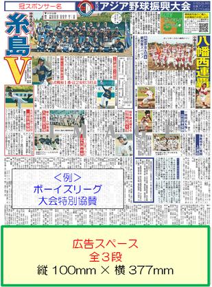 スポーツ報知西部本社版イベント協賛広告イメージ