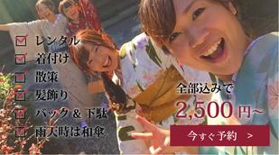 下呂温泉に卒業旅行に来られたら、ぜひ合掌村で着物体験を!体験申し込みはこちら