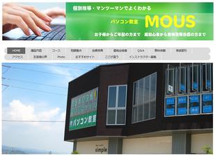 パソコン教室MOUSホームページ