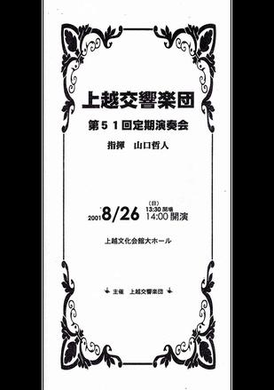 上越交響楽団 第51回定期演奏会