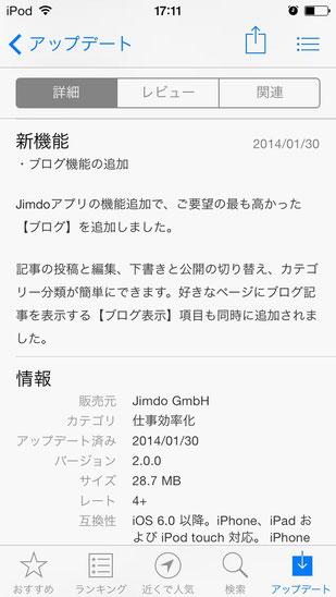 JimdoのiPhoneアプリ