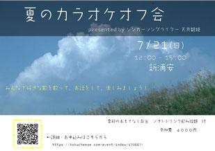 7/21(日)12:00-15:00新浦安にて。あがり症でも大歓迎♪夏のカラオケオフ会