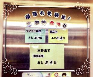 入試カウントダウン