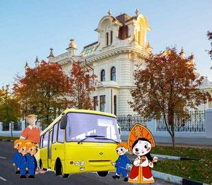 Дом купца Асеева вид с набережной. Подъехал автобус. Рядом ребятишки в школьной форме. Наталья в красном сказочном наряде рядом.