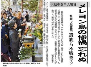 2016年6月6日北海道新聞朝刊27面より