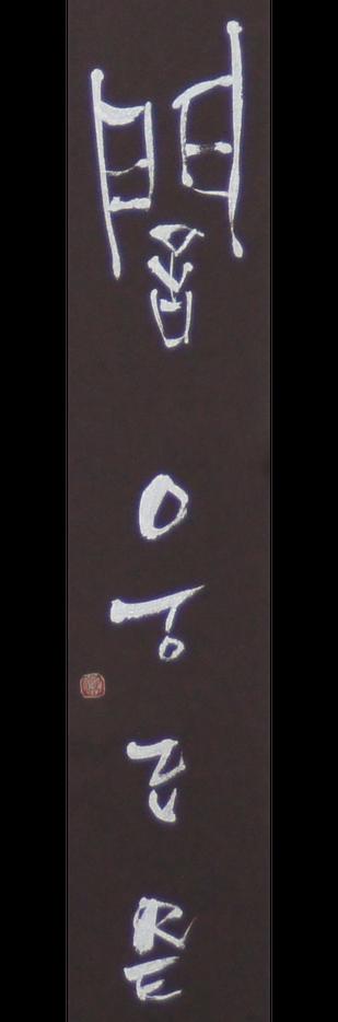 20150321_yami