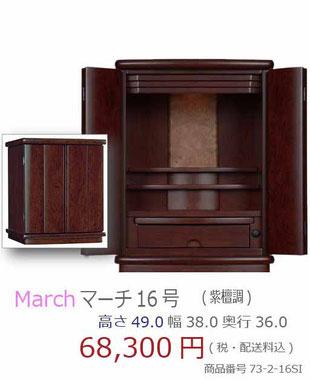高品質な仏壇ウィズココロマーチ16号