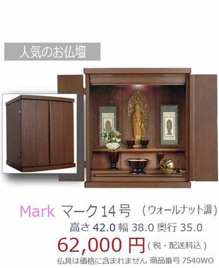 モダン仏壇withマーク14号