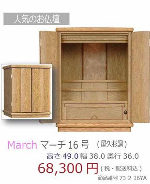 家具調仏壇ウィズココロマーチ16号