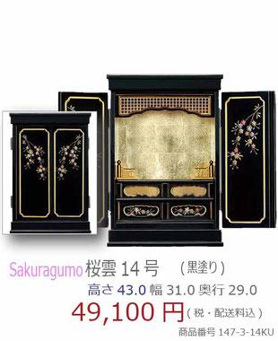 モダンデザインな仏壇ウィズココロ桜雲14号