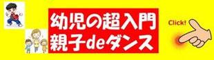 幼児の超入門クラス・親子deダンス詳細