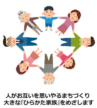 人がお互いを思いやるまちづくり 大きな『ひらかた家族』を目指します