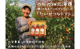 のんの畑北海道