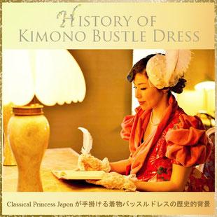 着物バッスルドレスの歴史的背景