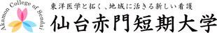仙台赤門短期大学ホームページ