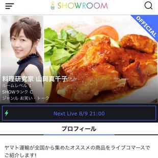 料理研究家 山岡真千子 やまおかまちこ 東京都 親子料理教室 主催