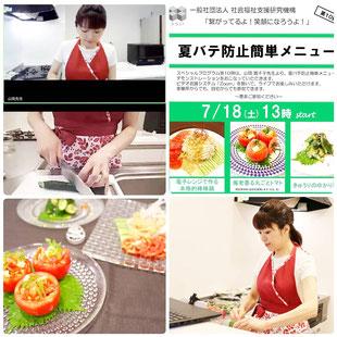 オンライン 料理 レッスン 山岡真千子 やまおかまちこ 東京都 子供料理教室